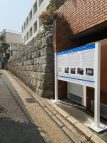 旧神戸ユダヤ共同体(ジューコム)跡地で案内板除幕式 2020.11.28
